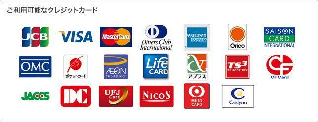 お支払カード