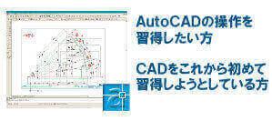 CAD受講