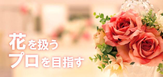 フラワーアレンジメントデザイナーW資格取得スペシャル講座