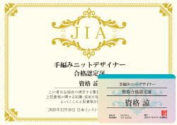 手編みニットデザイナー資格