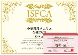 中華料理ソムリエ資格