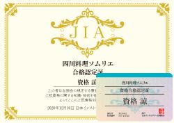 四川料理ソムリエ資格