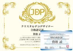 クリスタルデコデザイナー資格