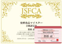発酵食品マイスター資格
