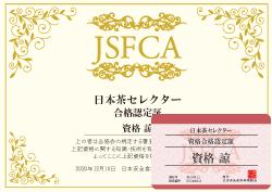 日本茶セレクター資格