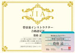 管弦楽インストラクター資格