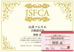 山菜ソムリエ資格