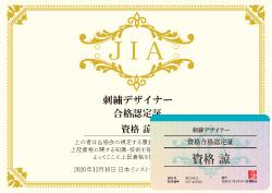 刺繍デザイナー資格