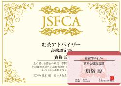 紅茶アドバイザー資格