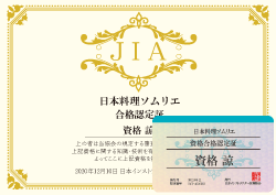 日本料理ソムリエ資格