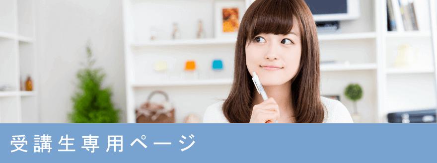 諒設計アーキテクトラーニング受講生専用ページ