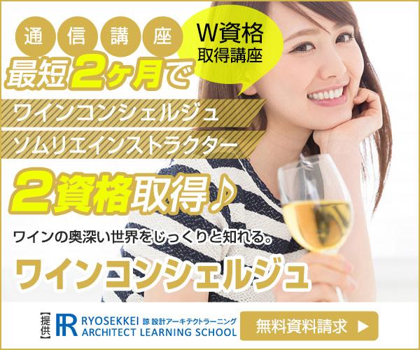 ワイン資格取得検定講座