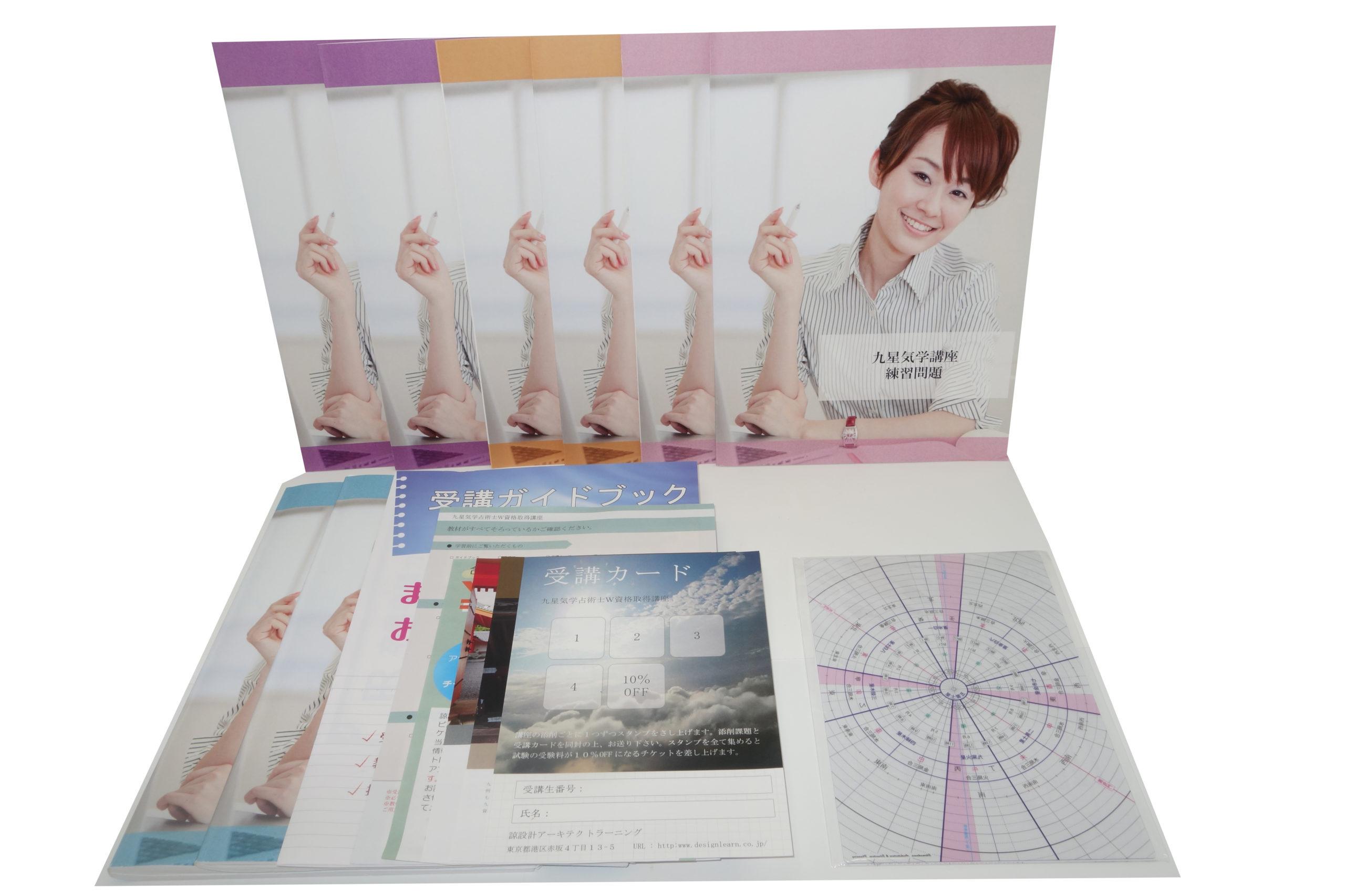 九星気学占術士W資格取得講座の教材写真